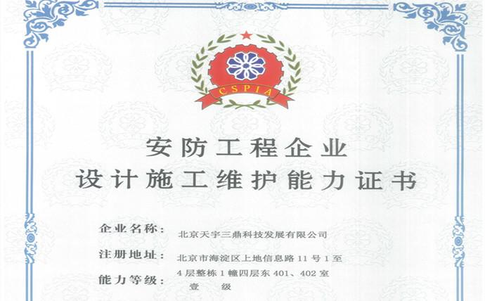 北京安防资质合作挂靠:安防工程企业设计施工维护能力证书!