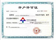 北京安防资质合作挂靠:银行开户许可证!