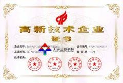 北京安防资质合作挂靠:高新技术企业证书!